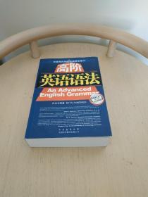高阶英语语法(增补本第3版)
