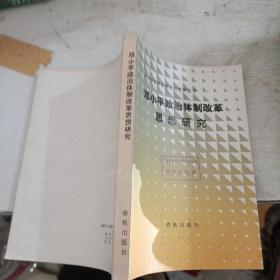 邓小平政治体制改革思想研究