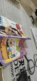 漫画大王2006 7