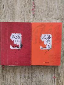 风语1.2【两册合售】