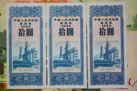 中华人民共和国国库券1983年拾圆【3连张】