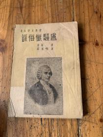 5637:卢骚忏悔录 民国三十五年四版 土纸本