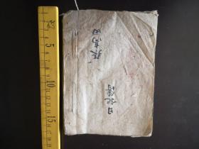 民国  毛笔手书日记簿,后面有些空白纸