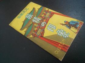 民国满州《旅情印象明信片》原封套品相佳内容丰富存世稀见