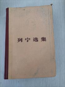 列宁选集第三卷