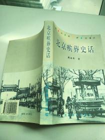 北京殡葬史话   原版内页干净
