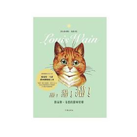 作家美绘馆:猫!猫!猫!·路易斯·韦恩的猫咪星球  (彩绘版)(英国猫俱乐部主席路易斯·韦恩猫画册暖萌上市)
