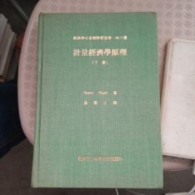 脊梁经济学原理  下册
