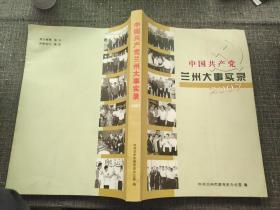 中国共产党兰州大事实录 2007年