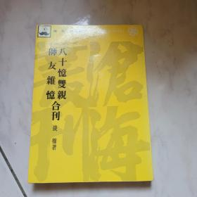 八十忆双亲 师友杂忆合刊(钱穆签名本、徐文珊注记)