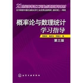 概率论与数理统计学习指导(陈晓龙)(第三版)