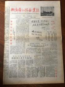 邯郸市乡镇企业报 创刊号