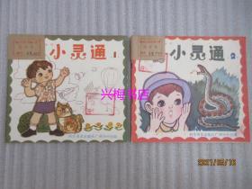 小灵通 1、2——连环画丛刊 2本合售