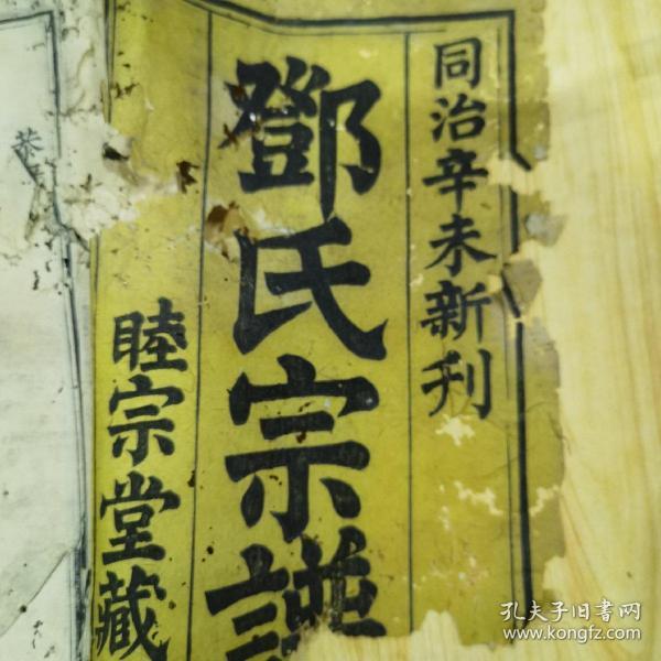 邓氏宗谱(四川)宋元明清序多序图,惜品差()