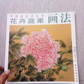 花卉蔬果画法(工笔画)