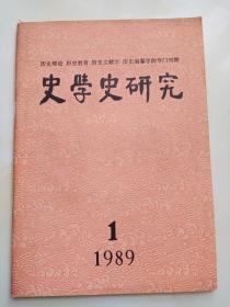 史学史研究1989年第1期