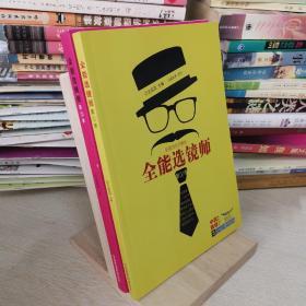 全能选镜师 2册(第一季第二季)配镜师系列教程
