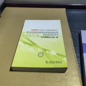 火电工程限额设计参考造价指标2010