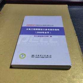 火电工程限额设计参考造价指标2008
