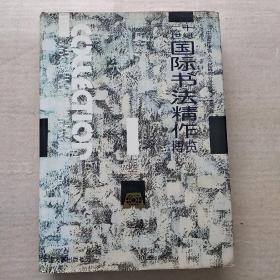 20世纪国际书法精作博览  (硬精装16开本)