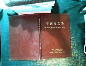 李荫远选集