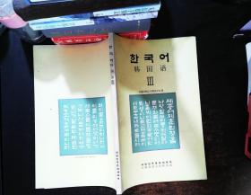 韩国语 III