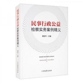 民事行政公益检察实务案例精义