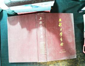 工程力学手册