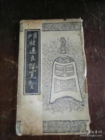 【旧拓褚遂良倪宽赞】古今书店