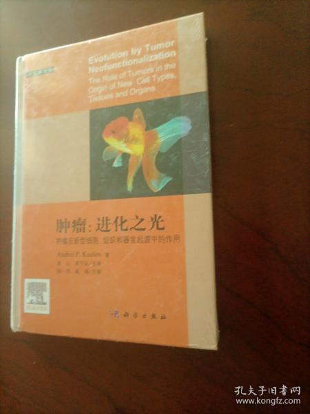 肿瘤:进化之光 肿瘤在新型细胞、组织和器官起源中的作用 中文翻译版