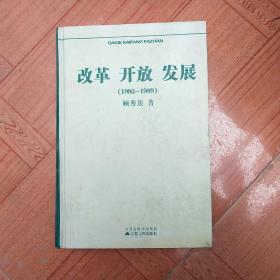 改革 开放 发展:1982-1989