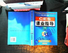 CES课业指导.初中卷 【附光盘】