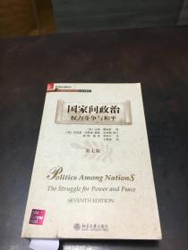 國家間政治權利斗爭與和平