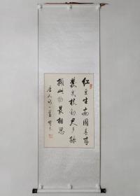 保真书画,启功大师的小舅子(妻子章宝琛的弟弟),章宝良书法一幅,纸本立轴,尺寸62.5×42cm。