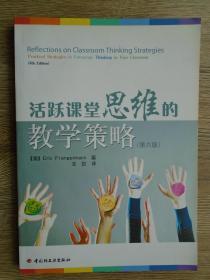 活跃课堂思维的教学策略(第六版)(万千教育)