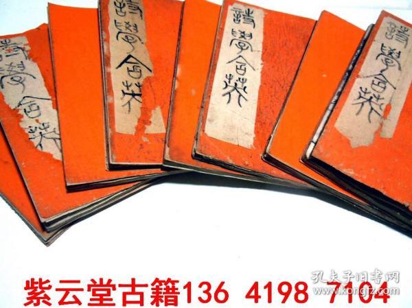 【乾隆】1772年;刘文蔚【诗学含英 】卷1-14全套 #5588