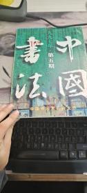 中国书法1997年第五期