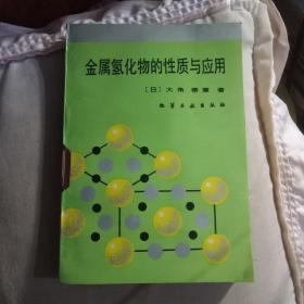 金属氢化物的性质与应用(馆藏本)
