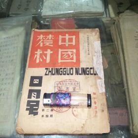 稀缺杂志:中国农村(第二卷第四期)