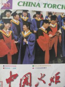 中国火炬1999.1