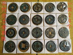 铜钱,一共20个包浆磨损自然,有收藏价值,喜欢的联系。
