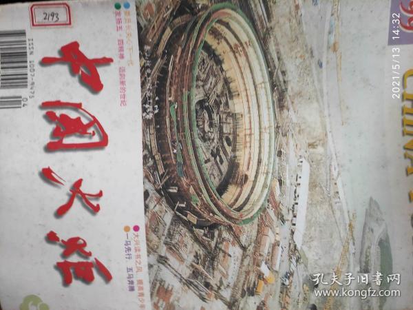 中国火炬1999.4