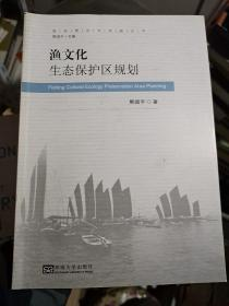 规划理论与实践丛书:渔文化生态保护区规划