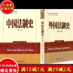 中国法制史第二版范忠信北京大学出版社 外国法制史郑祝君北京大学出版社