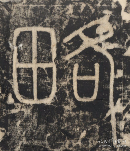 峄山刻石。李斯撰并书. 宋淳化4年[993]8月15日摹刻。淸拓本.  篆书. 碑末刻宋郑文宝正书跋.79.23*149.1厘米+72.73*148.72厘米;宣纸原色原大仿真。微喷复制