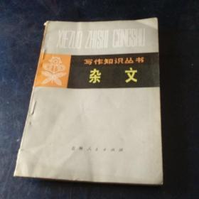 写作知识丛书: 杂文