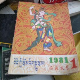 西藏文艺1981