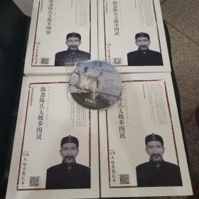 陈鑫陈氏太极拳图说(套装共4册 附光盘)