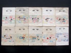 70后80年代人教版全日制十年制小学数学课本一套1-10册全 实物拍摄