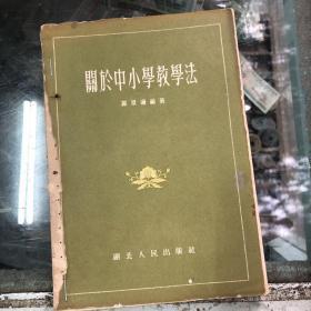 关于中小学教学法,罗景濂,带发票,名家藏书,江汉印刷厂